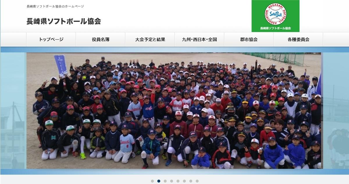 長崎 県 ソフト ボール 協会